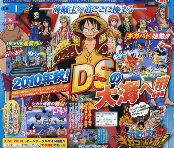 File:One Piece Gigant Battle Announcement.png