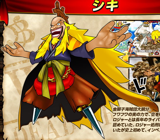 One Piece Super Grand Battle X: Image - Shiki Super Grand Battle X.png