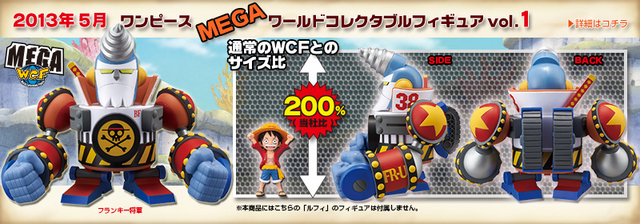 File:One Piece World Collectable Figure Mega Volume 1.png