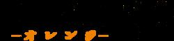 Orange Wiki