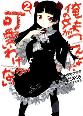 Ore no Imouto ga Konnani Kawaii Wake ga Nai Manga Manga v02 cover