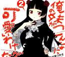 Ore no Imouto ga Konnani Kawaii Wake ga Nai Manga Volume 02