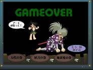 Dororo Game Over