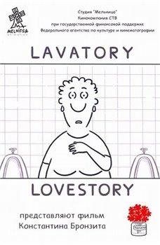LavatoryLovestory 001