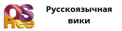 OS Free Вики
