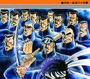 Chapters And Volumes (Sakigake!! Otokojuku)