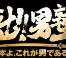 Sakigake!! Otokojuku: Nihon yo, Kore ga Otoko de Aru!