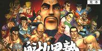 Sakigake!! Otokojuku (PS2 Game)