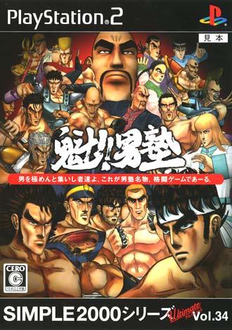 File:Sakigake PS2 Cover.jpg