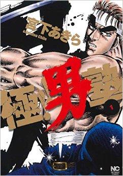 File:Goku Volume 1.jpg