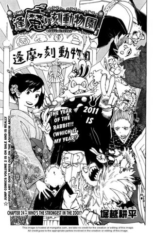 File:Eoumagadoki doubutsuen 24 rhs.oumagadoki doubutsuen24 01 rhs.jpg