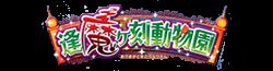 File:Oumagadoki Logo.PNG