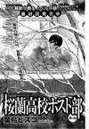 Chapter 61