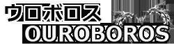 Ouroboros Wiki