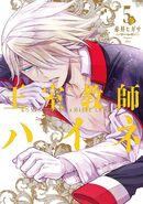 Vol 5 cover jp