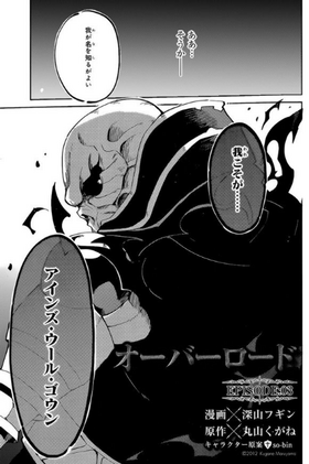 Overlord Manga Chapter 3