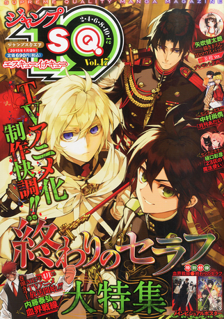File:Weekly Shonen 7.png