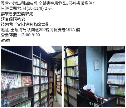 File:2013-08-10~11 - 土瓜灣漫畫店.png