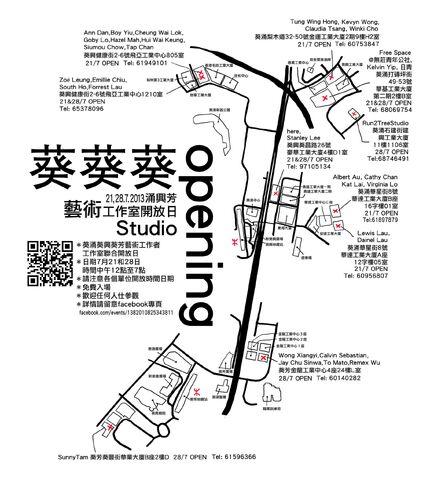 File:葵涌葵興葵芳藝術工作者工作室聯合開放日.jpg