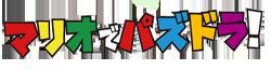 パズルアンドドラゴンズ スーパーマリオブラザーズ エディション Wiki