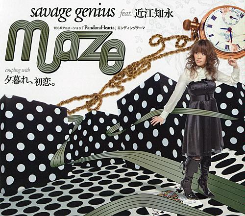File:Maze CD.jpg