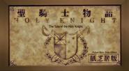 PHO7 - Holy Knight