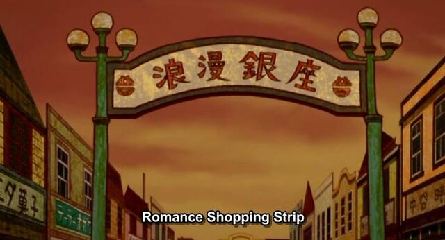 File:RomanceShoppingStrip.jpg