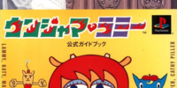 UmJammer Lammy Official Guide Book