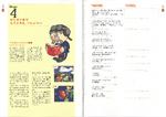 UJL guide 30 31