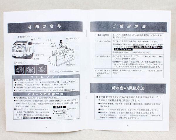 File:Merch Toaster booklet.jpg