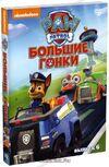 Щенячий патруль Большие гонки DVD