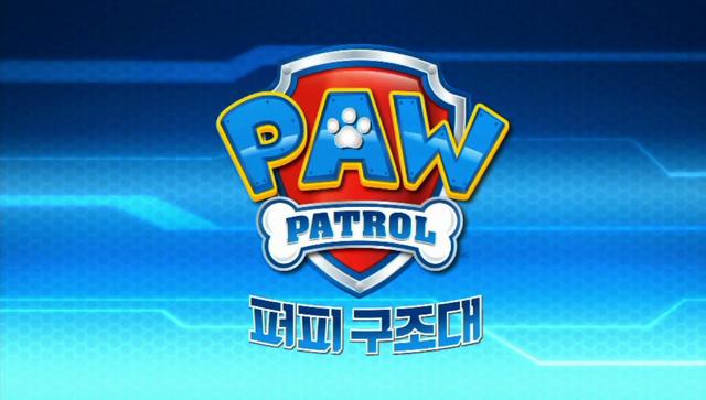File:PAW Patrol Korean Title.png