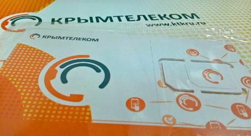 File:Krymtelekom-3.jpg
