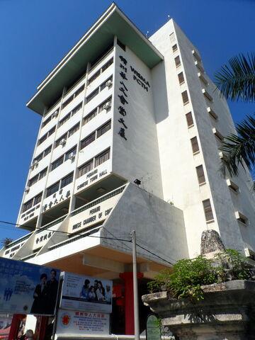 File:Penang Chinese Town Hall, George Town, Penang.JPG