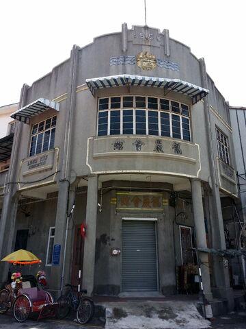 File:Lung Yen Association, Malay Street, George Town, Penang.jpg