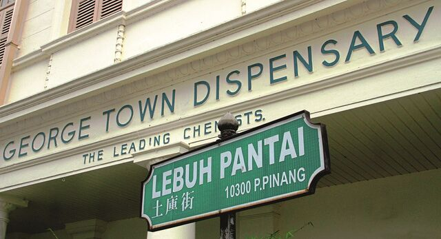File:Beach Street sign, George Town, Penang.jpg