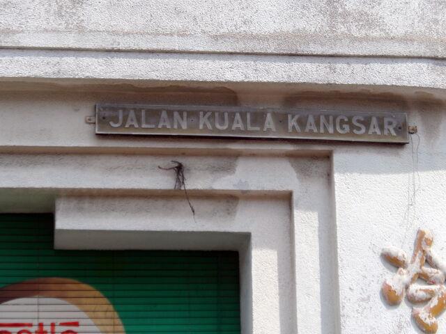 File:Kuala Kangsar Road sign (old), George Town, Penang.JPG