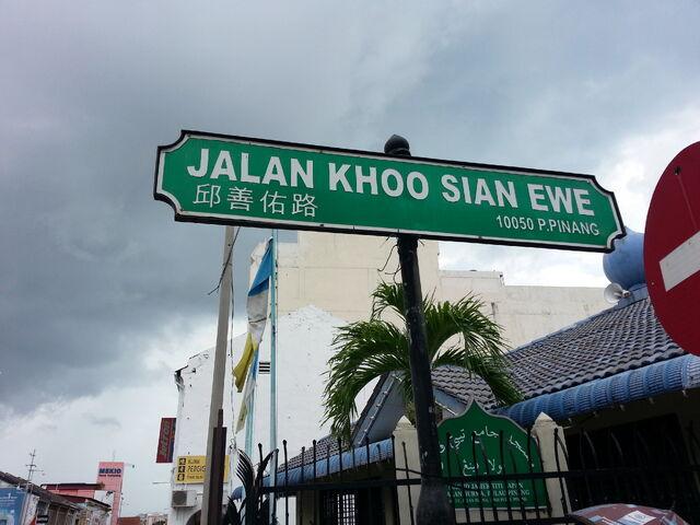File:Khoo Sian Ewe Road sign, George Town, Penang.jpg