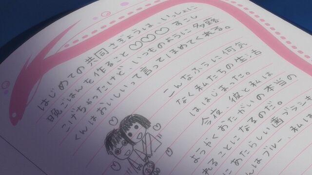 File:Diary i.jpg