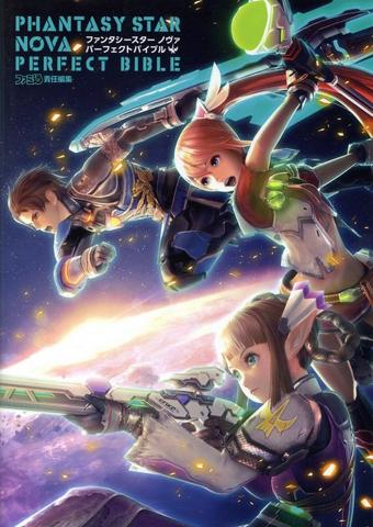 File:Izuna Lutia and Sail Phantasy Star Nova.png