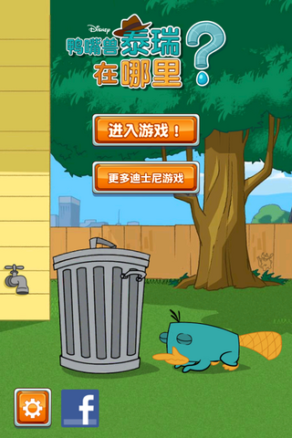 File:Where's My Perry? - Chinese (Simplified).png