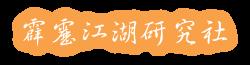 霹靂江湖研究社