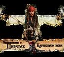 Пираты Карибского Моря вики