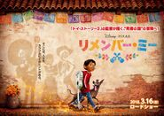 Coco Japanese Banner