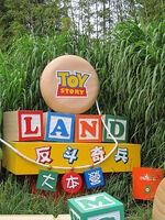 Hongknong playlandversionc