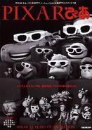 Pixarcharacters 3dglassesport