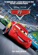 Cars ver5-1-