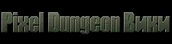 Pixel Dungeon вики