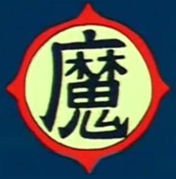 Plik:Herb Piccolo Daimaō.JPG