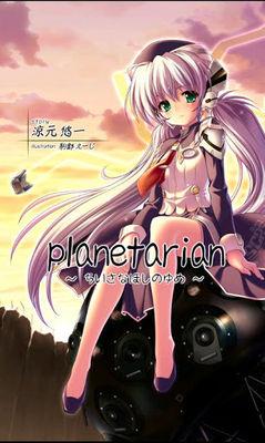 File:Planetarian CD.jpg